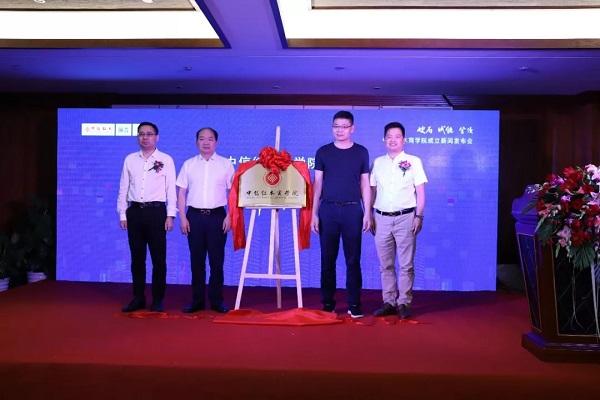 中信千赢国际入口商学院正式成立 开启营销布局新篇章