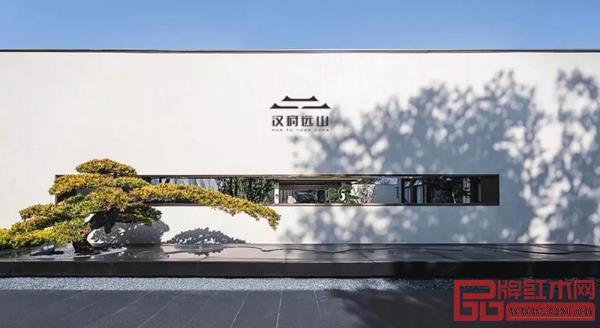 """""""汉府远山""""真正将文化融入品牌,满足当代年轻新贵的家居述求"""