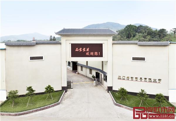 江门市品家家具有限公司总部