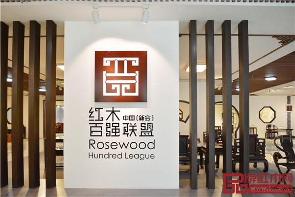 汇楹红木城通过中国(新会)红木百强联盟这个平台,将新会所有做好家具的品牌召集起来形成联盟
