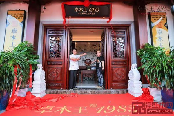 卓木王·1983中式精致生活体验馆正式开放参观