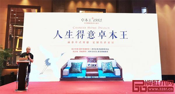 卓木王总裁杜长江发表题为《生命的力量 卓木王的知性与杰作》分享