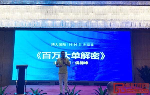 中国家居实战管理专家侯德峰导师在现场解读行业致胜秘籍《赢的密码》