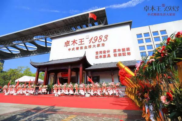 卓木王生态家居徐州站暨KOL意见领袖峰会荣耀启幕