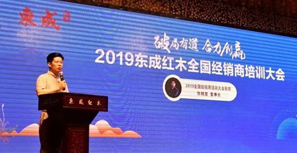 东成亚博体育下载苹果举行2019全国经销商培训大会