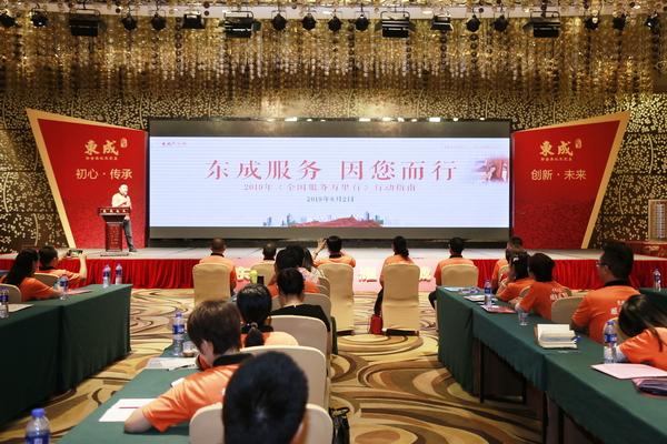 东成红木品牌总监阮家鹏现场发布2019年《全国服务万里行》行动指南