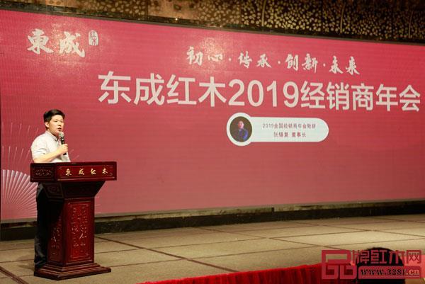 """东成红木董事长张锡复与大家分享了东成红木未来发展的规划:继续引领""""品牌创新、营销创新、技术创新、产品创新和人才创新"""",与全国经销商紧密携手,共同开创更加美好的2020年"""