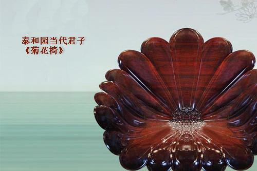 泰和园当代君子《菊花椅》——千赢国际入口界的当代豪情君子丨第一期