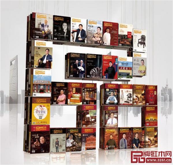 《品牌红木》杂志创刊十年,带领众多红木品牌和企业家,走进红木品牌盛典