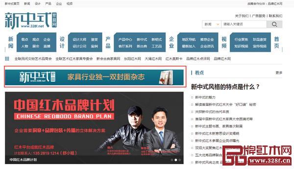 新中式家具网头条(全国唯一新中式家具行业网站)