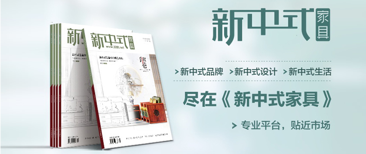 《新中式家具》专业推荐红木品牌:产品设计潮流大赏!|7月刊