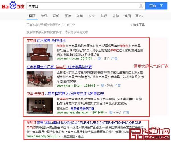 不少消费者会误入与搜索品牌不相关的网页,以致企业官网流量减少