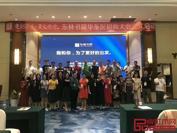东林书院华东区招商大会正式启动