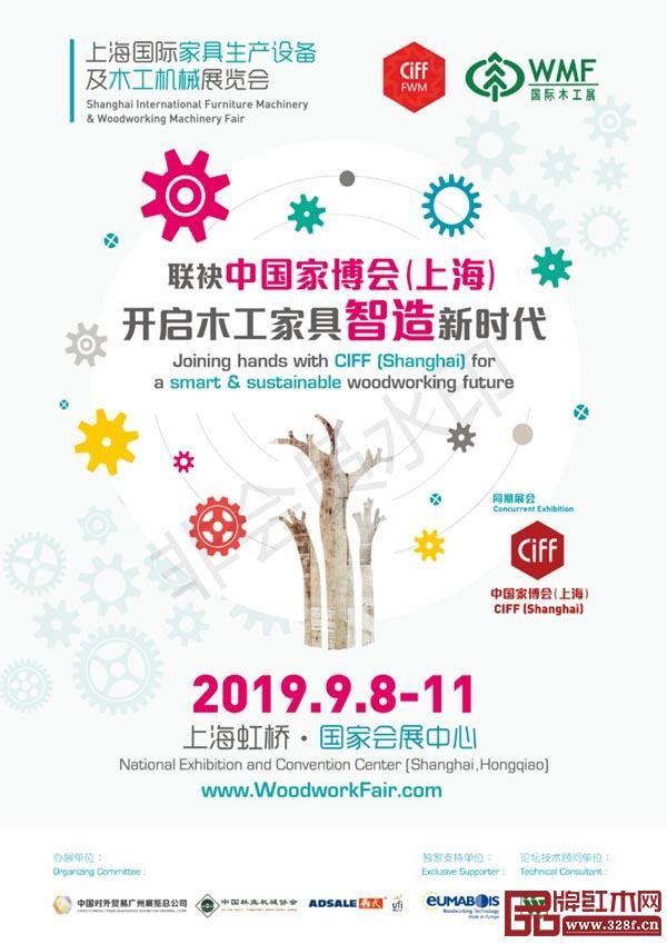 东莞市速必胜木工机械科技有限公司