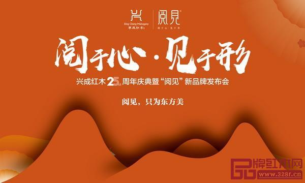 """兴成红木25周年庆典暨""""阅见""""新品牌发布会即将举行"""