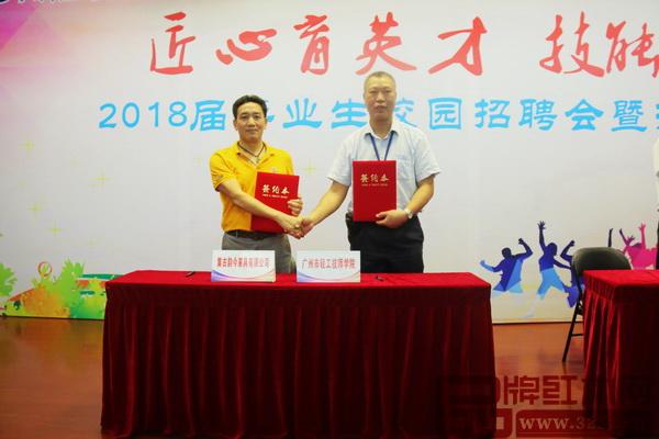 国方家居与广州市轻工技师学院签订校企合作协议