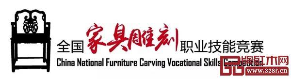 2019中国技能大赛--第二届全国家具雕刻职业技能竞赛东阳赛区报名已开启