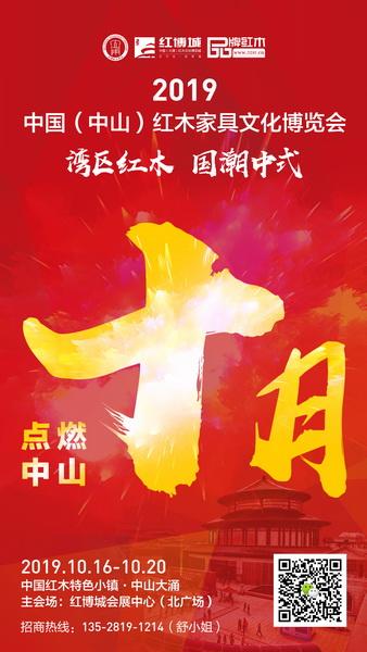 2019中国(中山)红木家具文化博览会将在中山大涌红博城会展中心隆重举行
