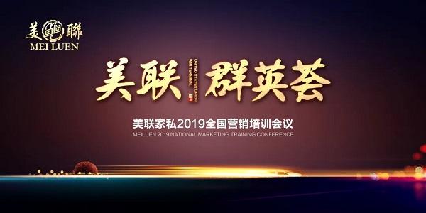 """""""美联红木·群英荟""""2019全国营销培训会议圆满举行"""