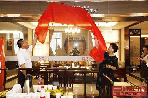 """兴成红木董事长张新贵(左)、兴成红木总经理潘敏阳(右)为""""阅见""""新品牌揭幕"""