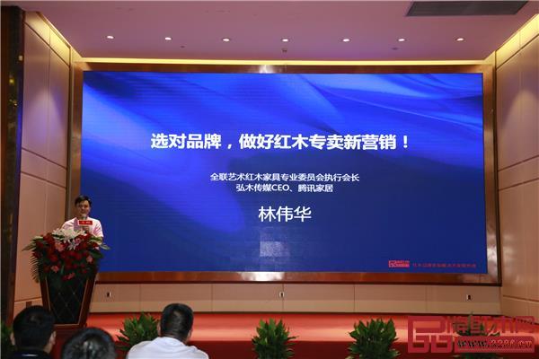 全联艺术红木家具专业委员会执行会长、弘木传媒CEO林伟华为在场经销商带来干货满满的分享