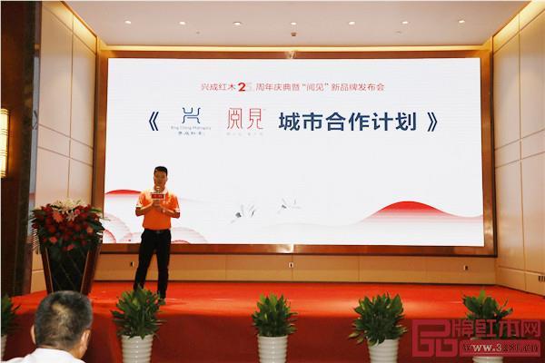兴成红木营销总监王江皖发布《阅见城市合作计划》