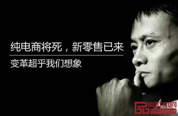"""马云战神娱乐次提出""""新零售""""这个互联网新名词"""
