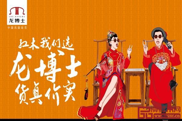 龙博士家具:龙博士家居新VI采用国潮中式的风格,迎合了当下年轻人的市场