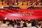 中国家具协会成立30周年庆典举行 千赢国际入口家具行业贡献受表彰