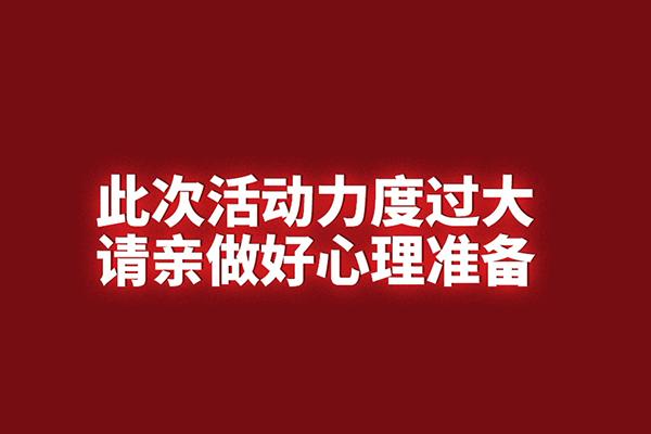 """五节同庆 · 节节有礼,富宝轩千赢国际入口大放""""价"""""""
