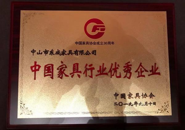 """东成红木荣获""""中国家具行业优秀企业""""荣誉称号"""