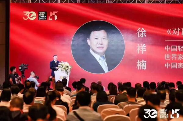 中国家具协会理事长徐祥楠在庆典上致辞