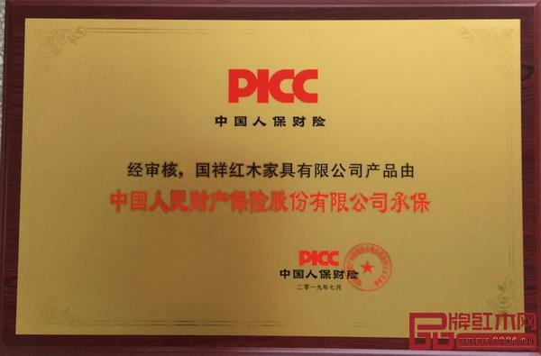 国祥红木与中国人民财产保险股份有限公司达成战略合作协议