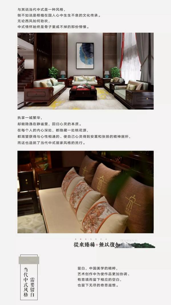 东成文宋当代中式家具