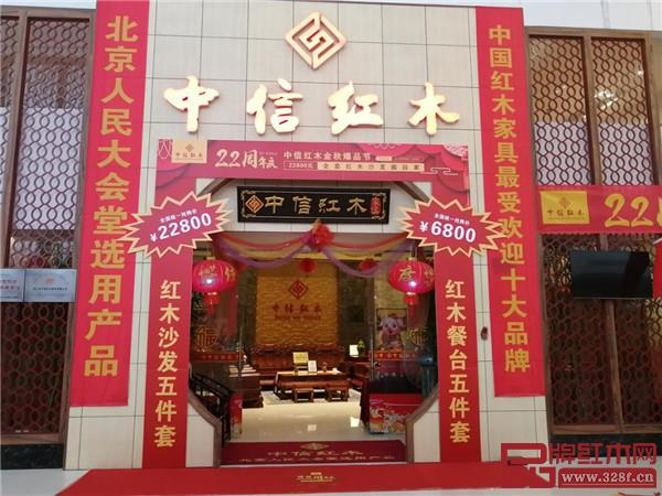 安博电竞红木广东—新会店
