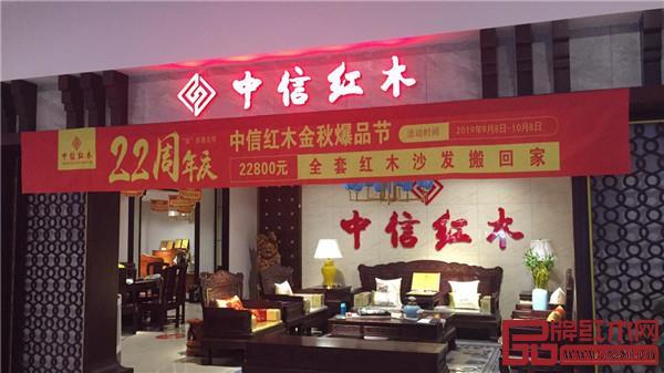 安博电竞红木浙江—衢州店