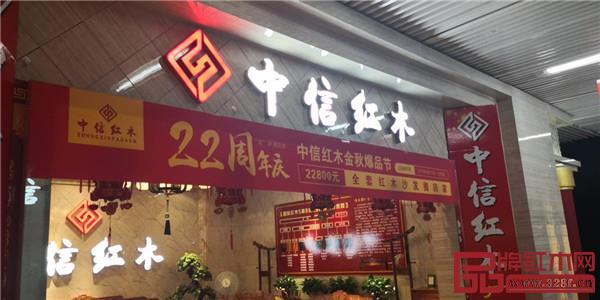 中信红木北京—怀柔店