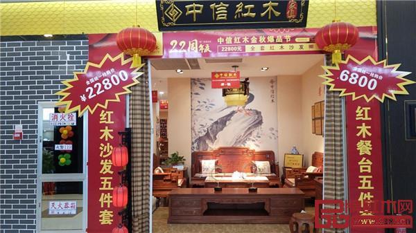 安博电竞红木安徽—滁州店