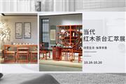 当代千赢国际入口茶台汇萃展10月开幕,让生活绽放茶香
