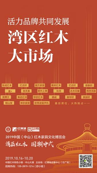 诸多红木活力品牌抢占湾区红木大市场,助力2019中山红博会