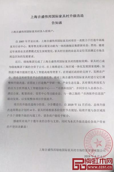 上海吉盛伟邦家具村升级改造告知函