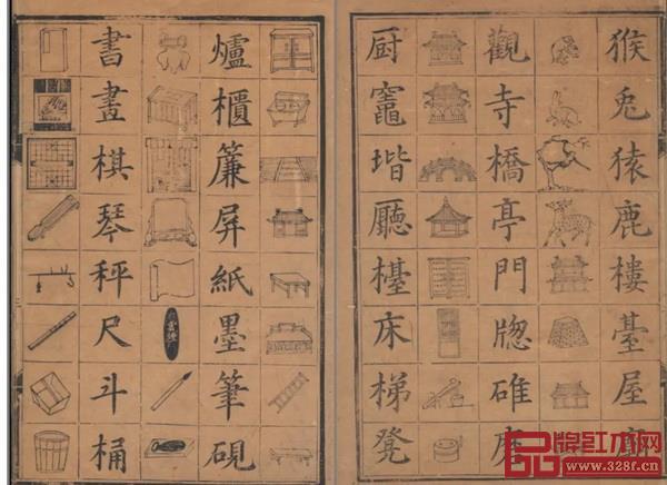 图10《新编相对四言》,约为1506年后刊本