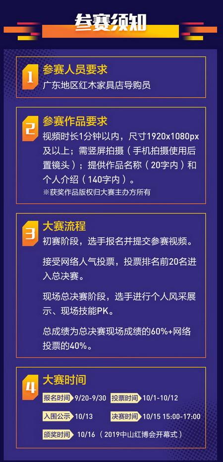 """寻找红木界""""网红"""" 首届中国红木家具导购技能大赛(广东赛区)启动"""