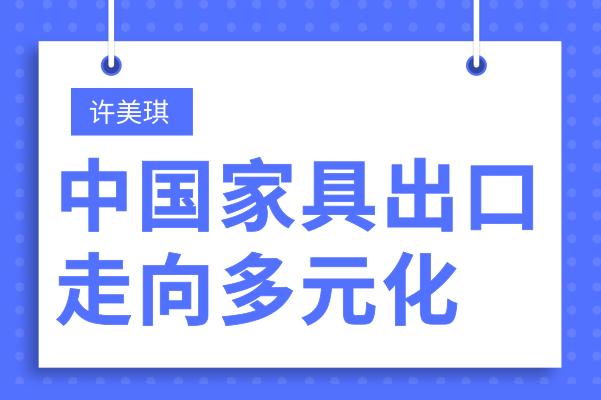 许美琪:中国家具出口走向多元化