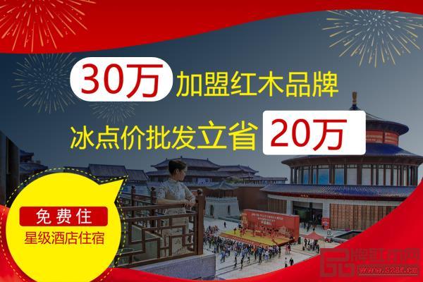 来2019中山红博会,30万元即可加盟品牌