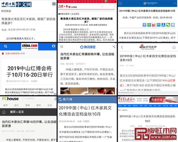 主流媒体关注2019中山红博会