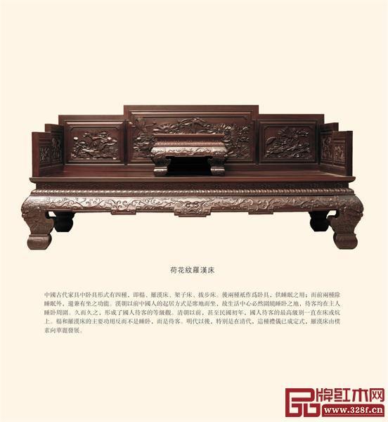 中堂千赢国际入口荷花纹罗汉床