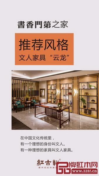 """红古轩红木家具""""云龙""""系列文化浓厚、颜值气质并存"""