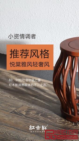 """红古轩红木家具""""悦棠雅风""""系列时尚轻奢、自由舒适"""