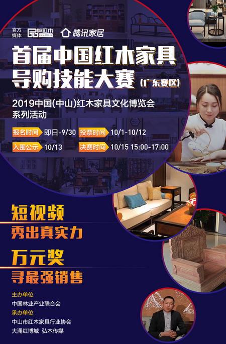 首届中国红木家具导购技能大赛(广东赛区)正式启动